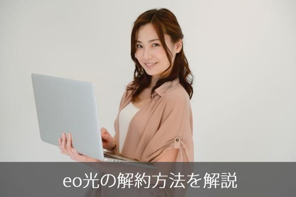 eo光の解約方法を解説