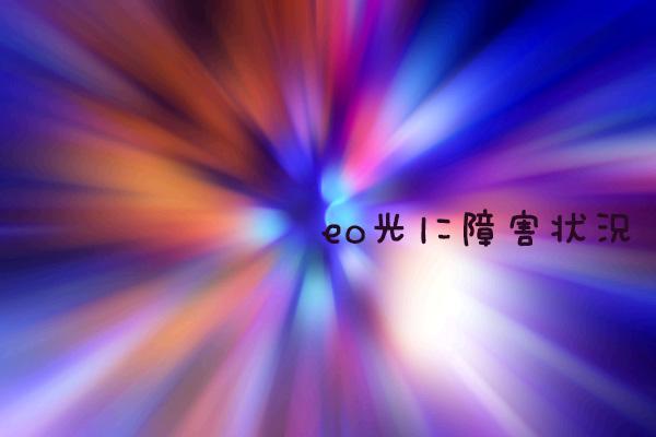 eo光に障害状況