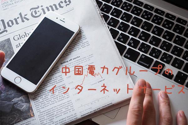 中国電力グループのインターネットサービス