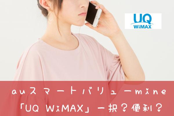 auスマートバリューmine 「UQ WiMAX」一択?便利?