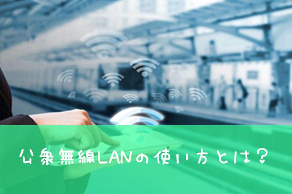 公衆無線LANの使い方とは?人気サービス会社を業界人が紹介!