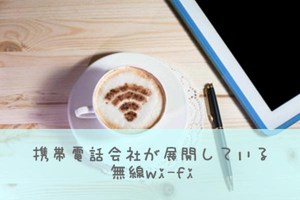 携帯電話会社が提供している公衆無線LANとその使い方