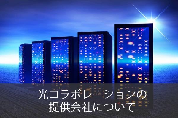 光コラボレーションの提供会社について