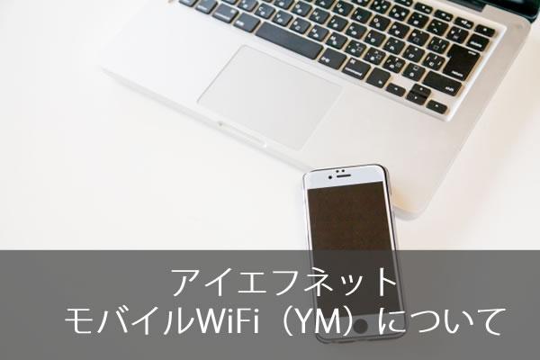 アイエフネット モバイルWiFi(YM)について