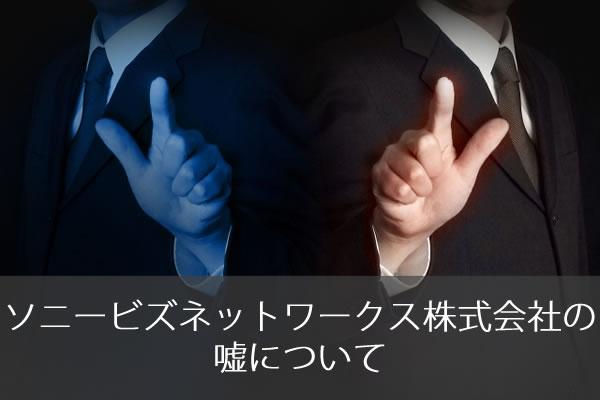 ソニービズネットワークス株式会社の嘘について