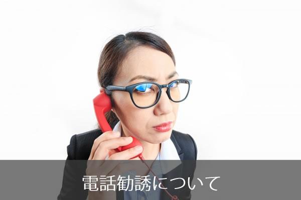 電話勧誘について