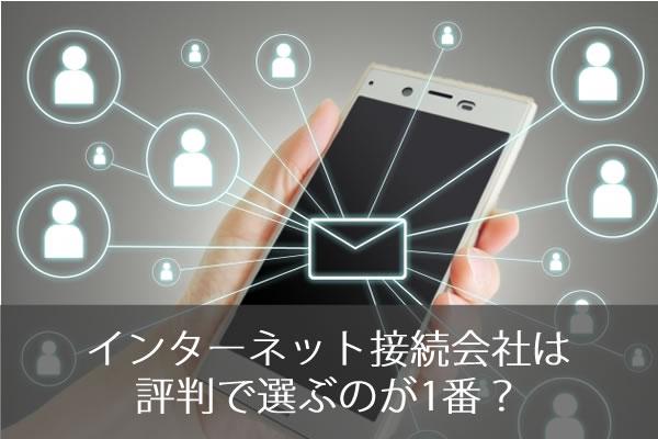 インターネット接続会社は評判で選ぶのが1番?