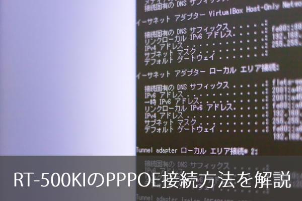 RT-500KIのPPPOE接続方法を解説