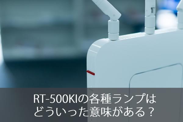 RT-500KIの各種ランプはどういった意味がある?