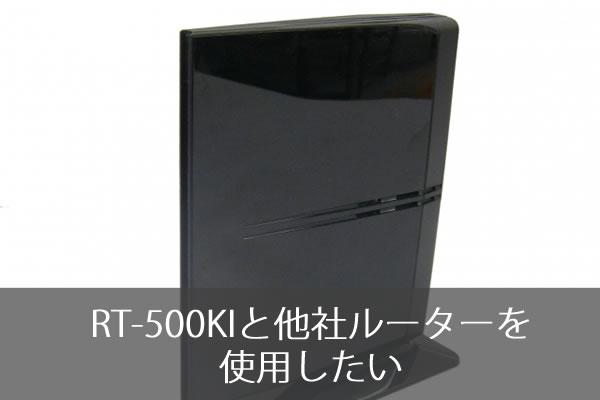 RT-500KIと他社ルーターを使用したい