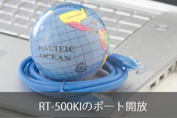 RT-500KIのポート開放