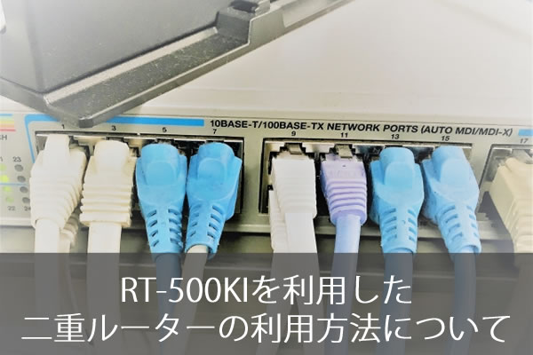 RT-500KIを利用した二重ルーターの利用方法について