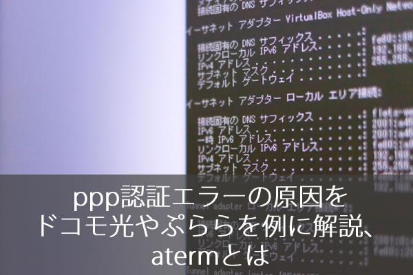 ppp認証エラーの原因をドコモ光やぷららを例に解説、atermとは