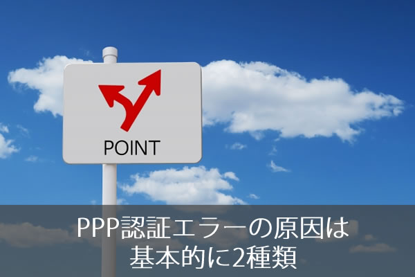 PPP認証エラーの原因は基本的に2種類