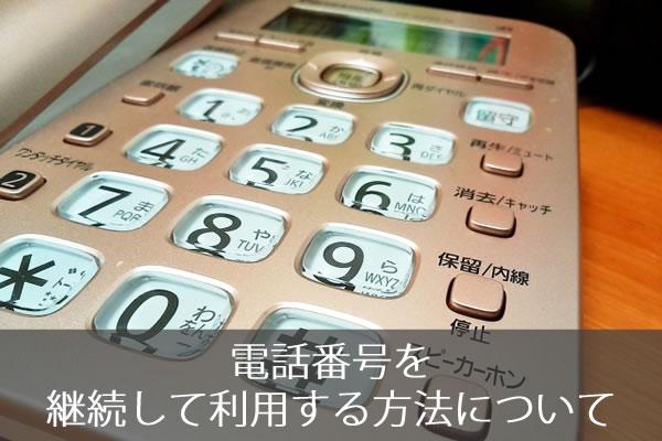 電話番号を継続して利用する方法について