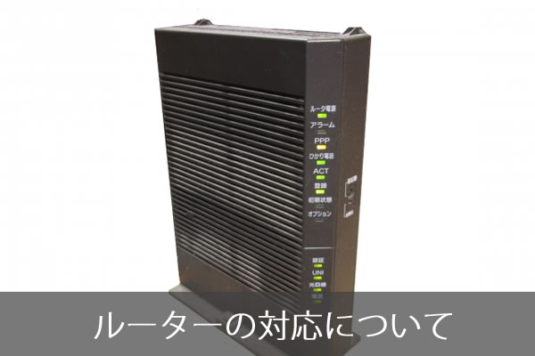 Onuルーターの設定やランプの見方解説 Onuは光モデムのこと ネット回線247 Net
