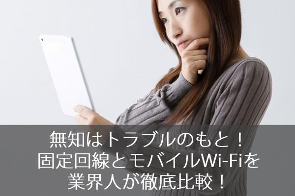 無知はトラブルのもと!固定回線とモバイルWi-Fiを業界人が徹底比較!