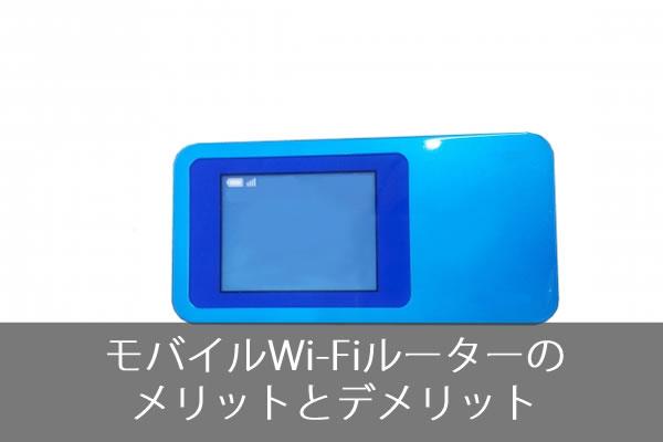 モバイルWi-Fiルーターのメリットとデメリット