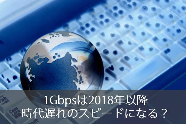 1Gbpsは2018年以降時代遅れのスピードになる?