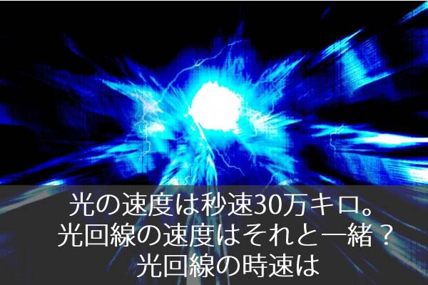 の 速度 秒速 光