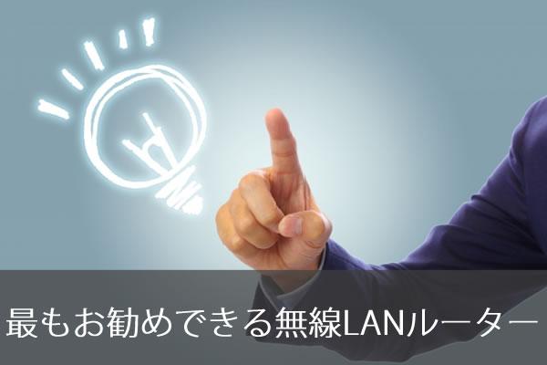 最もお勧めできる無線LANルーター