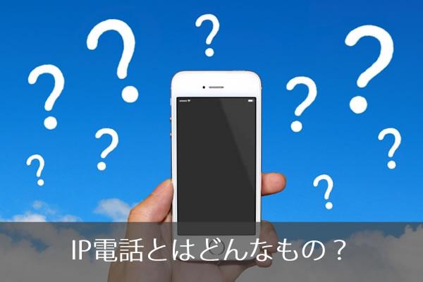 IP電話とはどんなもの?