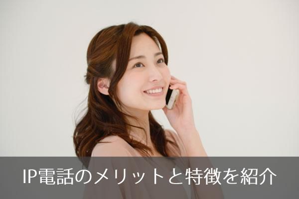 IP電話のメリットと特徴を紹介