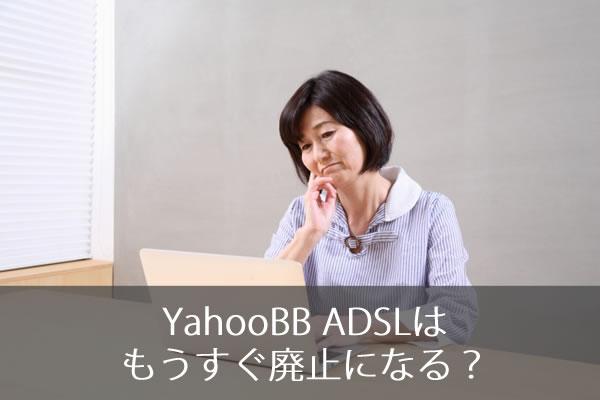 YahooBB ADSLはもうすぐ廃止になる?