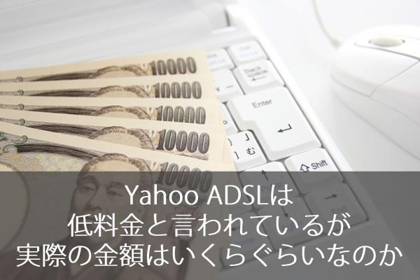 Yahoo ADSLは低料金と言われているが実際の金額はいくらぐらいなのか