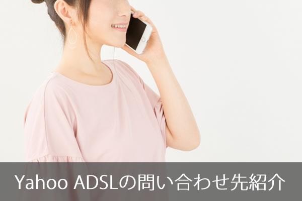 Yahoo ADSLの問い合わせ先紹介