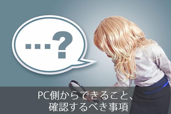 PC側からできること、確認するべき事項