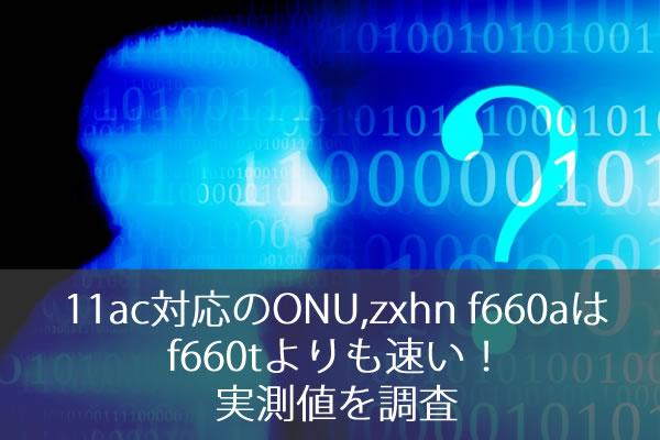 11ac対応のONU,zxhn f660aはf660tよりも速い!実測値を調査