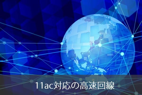 11ac対応の高速回線