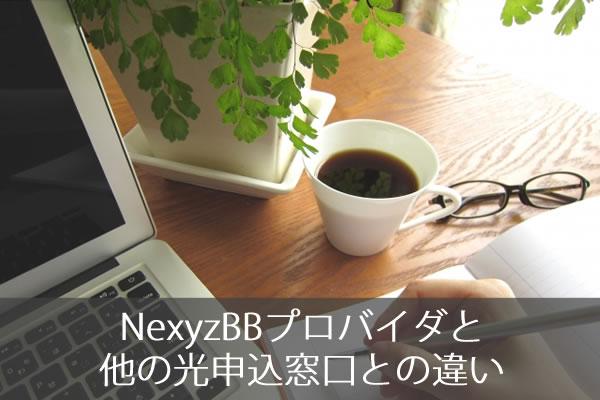 NexyzBBプロバイダと他の光申込窓口との違い
