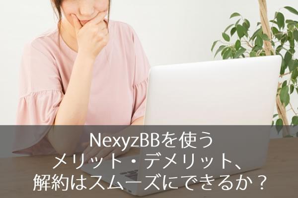 NexyzBBを使うメリット・デメリット、解約はスムーズにできるか?
