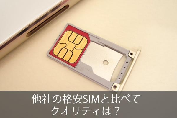 他社の格安SIMと比べてクオリティは?
