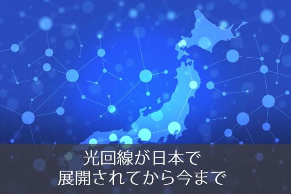 光回線が日本で展開されてから今まで