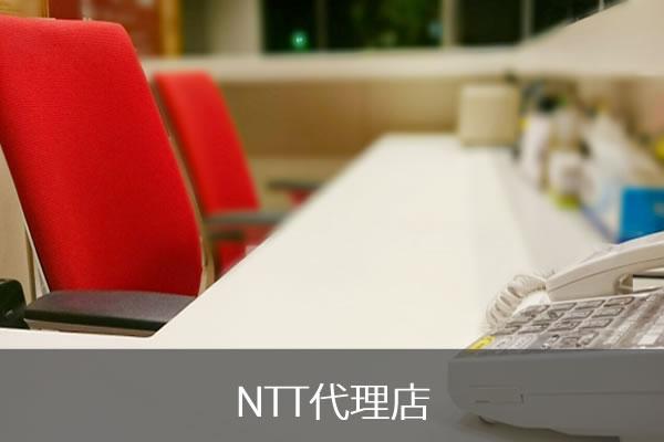 NTT代理店