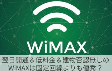 翌日開通&低料金&建物否認無しのWiMAXは固定回線よりも優秀?