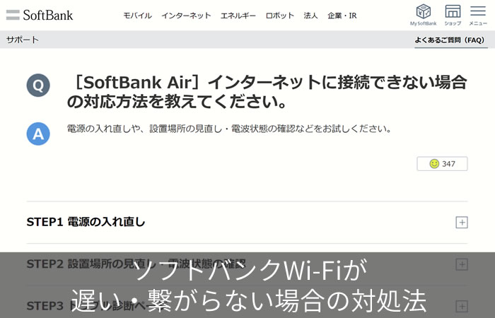 ソフトバンクWi-Fiが遅い・繋がらない場合の対処法