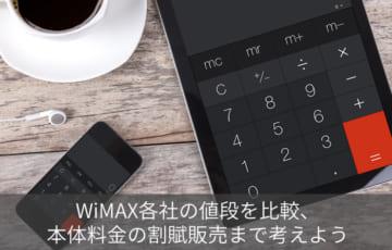 WiMAX各社の値段を比較、本体料金の割賦販売まで考えよう