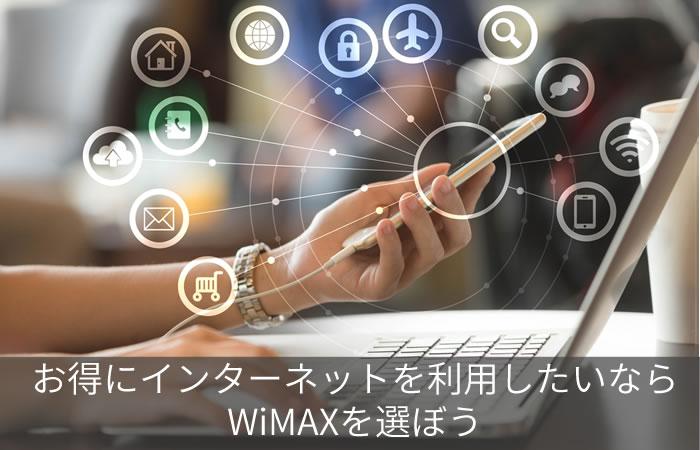 お得にインターネットを利用したいならWiMAXを選ぼう