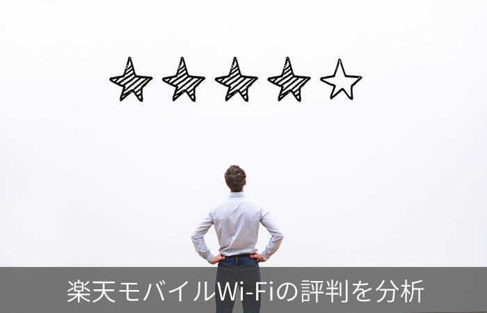 楽天モバイルWi-Fiの評判を分析