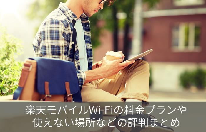 楽天モバイルWi-Fiの料金プランや使えない場所などの評判まとめ