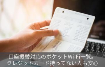 口座振替対応のポケットWi-Fi一覧。クレジットカード持ってない人も安心