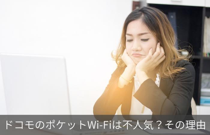 ドコモのポケットWi-Fiは不人気?その理由