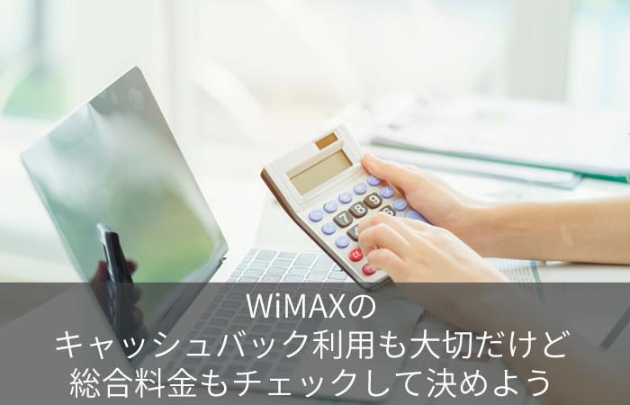 WiMAXのキャッシュバック利用も大切だけど総合料金もチェックして決めよう