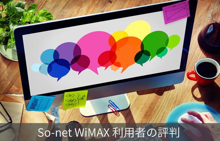 So-net WiMAX2+の評判と遅い場合の対処方法、解約の流れなど解説
