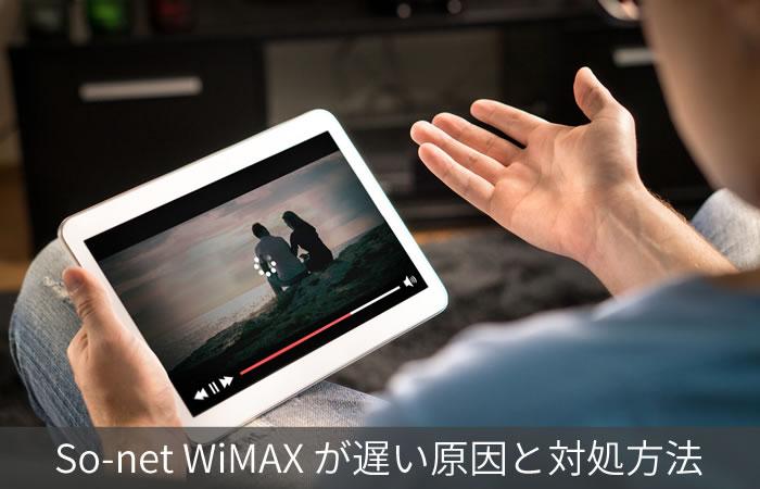 So-net WiMAX が遅い原因と対処方法