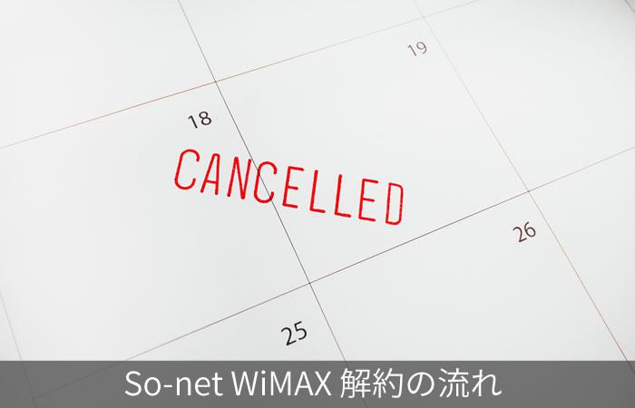 So-net WiMAX 解約の流れ